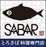 """""""とろさば料理専門店"""""""