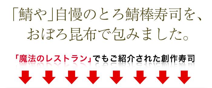 テレビ・ラジオで紹介された話題の鯖寿司!おぼろ昆布を巻いた変わったさば寿司は、さばのレア感とおぼろ昆布の絶妙な相性が自信の逸品です。