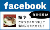 鯖やfacebook