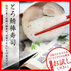 とろ鯖棒寿司【テレビで13回紹介された】話題の鯖寿司。脂のりのり「とろ鯖」は、お口の中でとろけます!後悔させないさば寿司です。