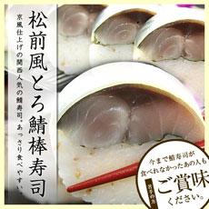 松前風とろ鯖寿司北海道産の昆布を使用し、あっさり上品なお味です。薄い昆布を使用した鯖寿司は、関西の方に、人気の商品です。