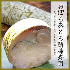 おぼろ巻とろ鯖寿司おぼろ昆布を巻いた、少し変わった鯖寿司です。こちらも昆布の旨味であっさりと。スタッフの中では、とろ鯖棒寿司に次ぐ、人気です。