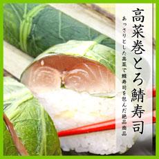 高菜巻とろ鯖寿司あっさりとした高菜で鯖寿司を包んだ絶品商品